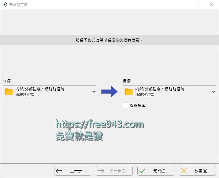 免費電腦備份軟體 SyncBackFree 免安裝中文版