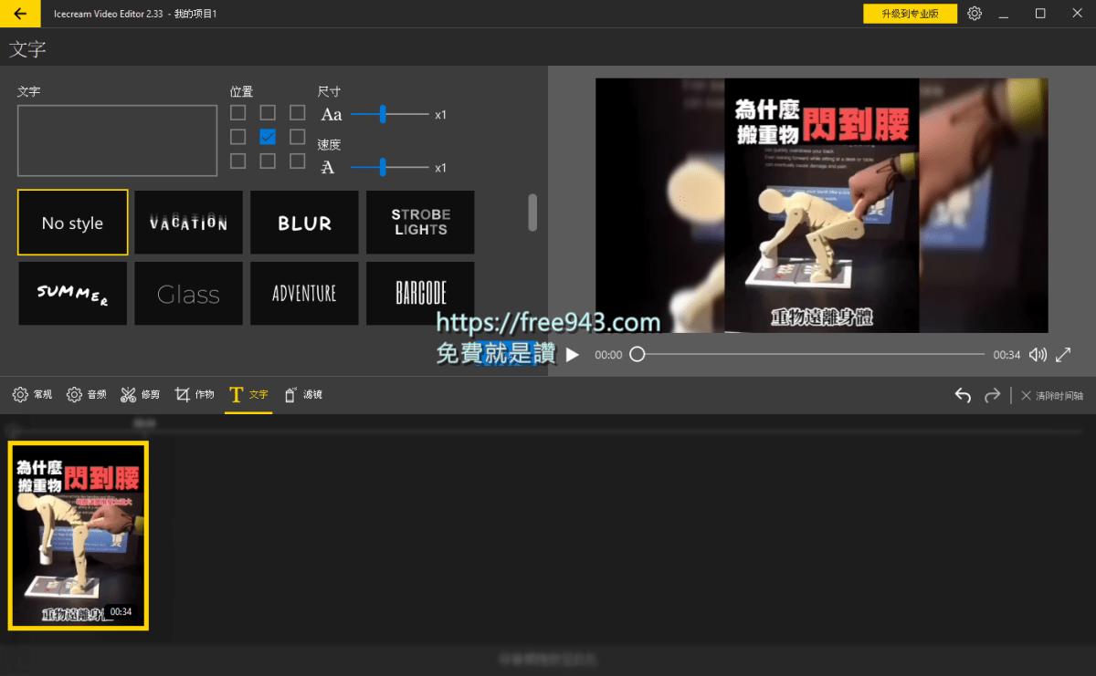 免費影片編輯軟體下載 Icecream Video Editor