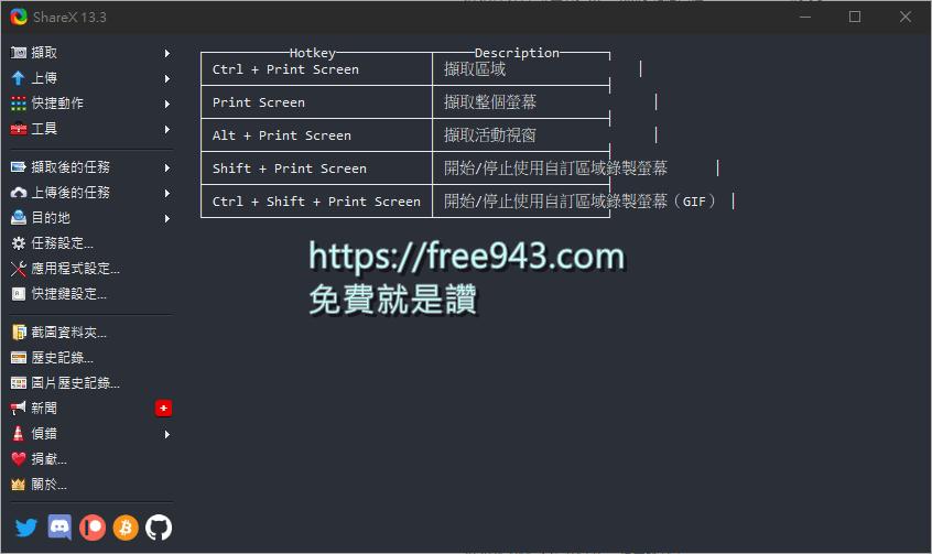 螢幕截圖錄影及快速上傳分享工具 ShareX 中文版下載