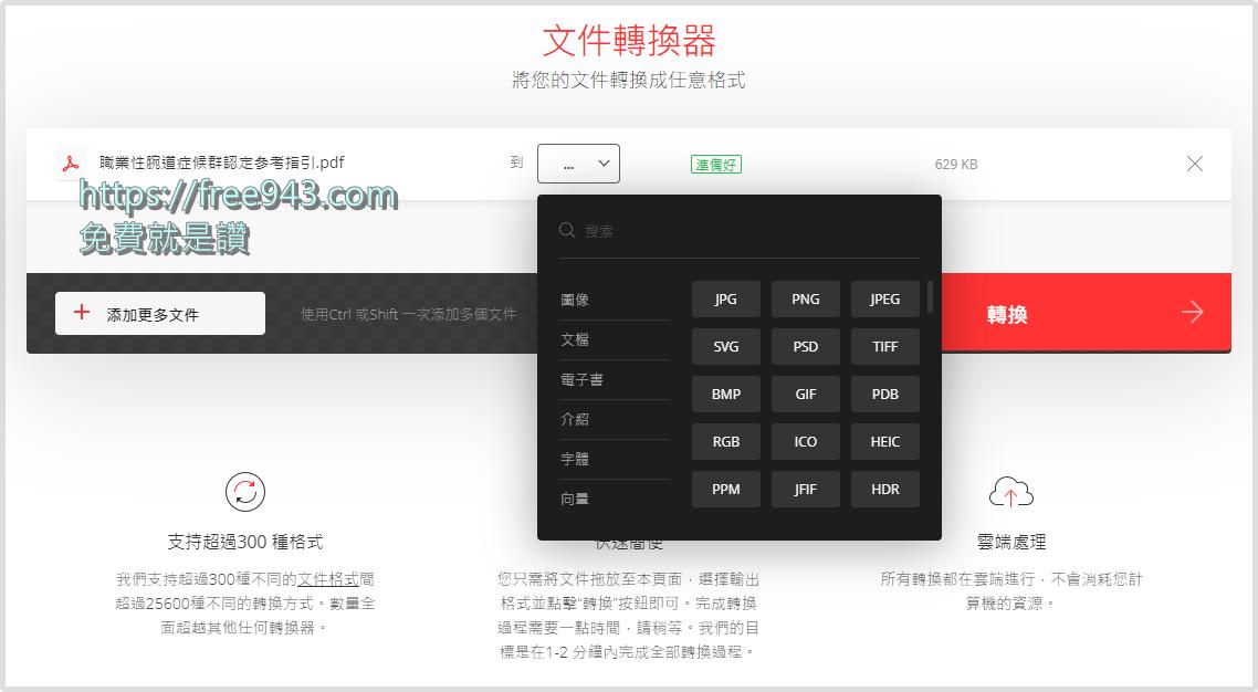 支援300種以上檔案格式的線上轉檔器 Convertio轉檔工具