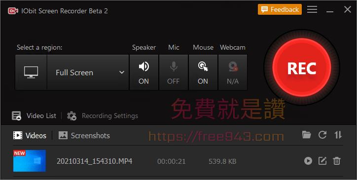 電腦螢幕錄影錄音軟體 IObit Screen Recorder 免費使用無浮水印