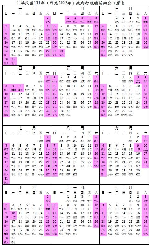 (2022)111年行事曆人事行政局下載EXCEL檔