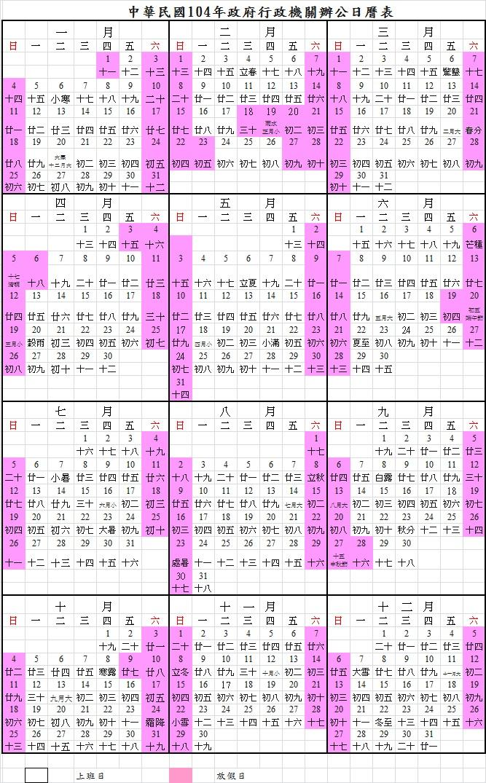2015行事曆-人事行政局104年行事曆下載