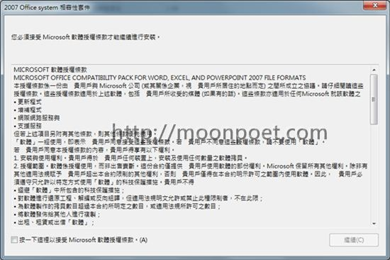 office 2010相容套件 無法開啟新檔解決方案 支援 docx xlsx pptx