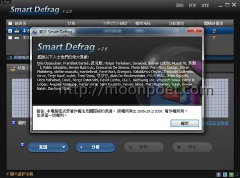 硬碟重組軟體下載 IObit Smart Defrag
