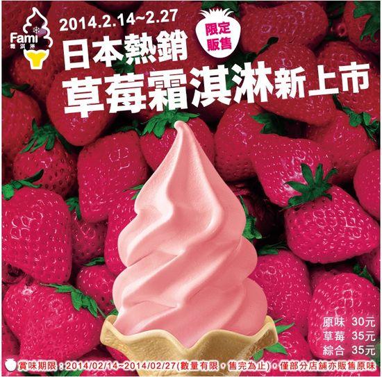 草莓霜淇淋 全家 門市一覽表