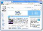 傲遊雲瀏覽器 Maxthon繁體中文免安裝版
