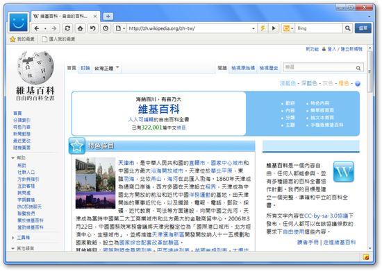 maxthon繁體中文免安裝版 遨遊瀏覽器3