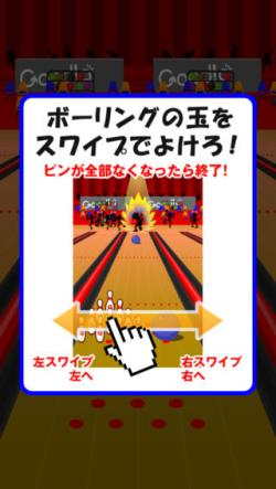 Reverse_Bowling_6