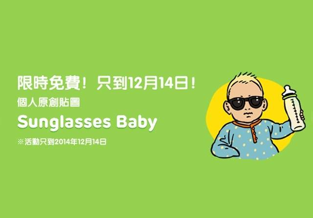 line 限時免費貼圖第七彈 – Sunglasses Baby 搞笑嬰兒原創貼圖