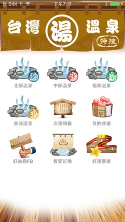 Taiwan_Hot_Springs_Search_2