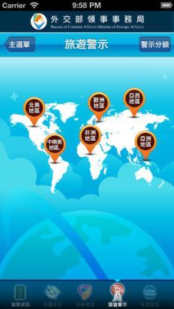 TravelEmergencyGuidance_3