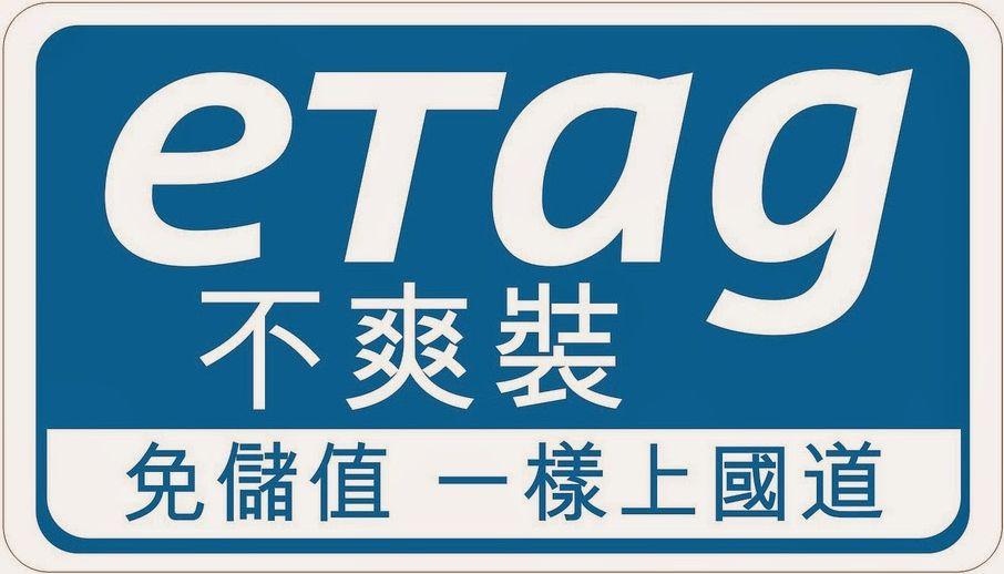 etag退租程序 網路7步驟搞定