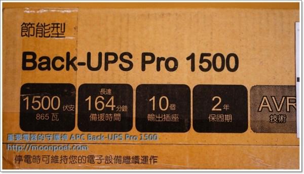 [開箱]APC Back-UPS Pro 1500 不斷電系統 保護您珍貴的電器設備