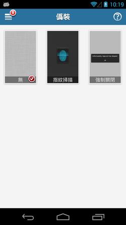 app_lock_005