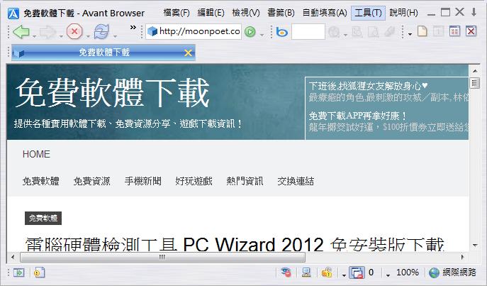 Avant Browser 瀏覽器中文版 免安裝