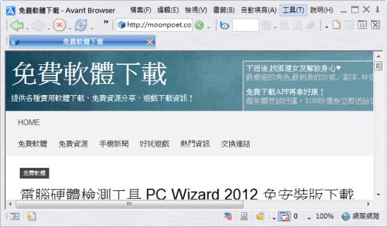 Avant Browser 2014 免安裝網路瀏覽器中文版