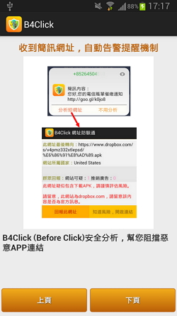 b4click_002
