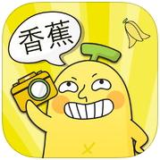 香蕉相機 – 幫照片加入可愛插圖與文字吧