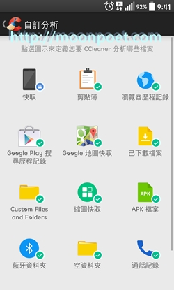 ccleaner_android_5