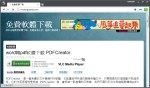 Comodo Dragon瀏覽器下載 – 科摩多龍安全瀏覽器