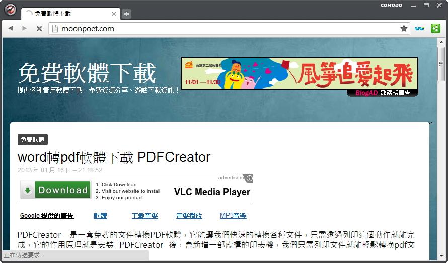 comodo dragon browser 科摩多龍安全瀏覽器