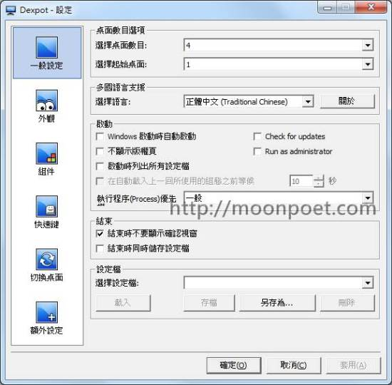 虛擬桌面軟體 dexpot 免安裝