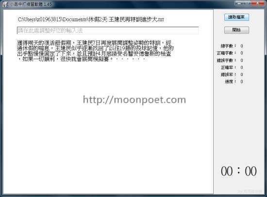 中文打字速度測試練習軟體下載 EssayCTyping 1.45