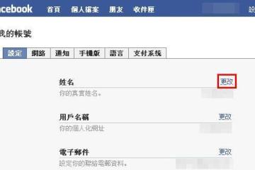 臉書改名字次數限制幾次? 要怎麼改名?