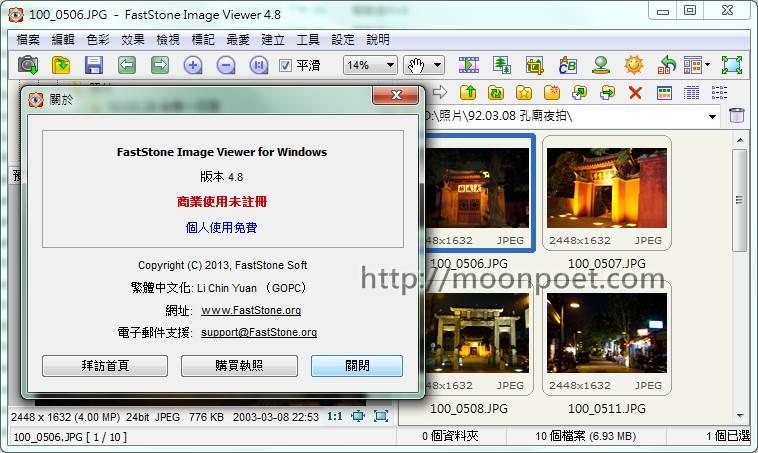 Faststone Image Viewer 中文版秀圖軟體免安裝下載