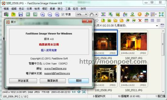 faststone image viewer 中文版秀圖軟體