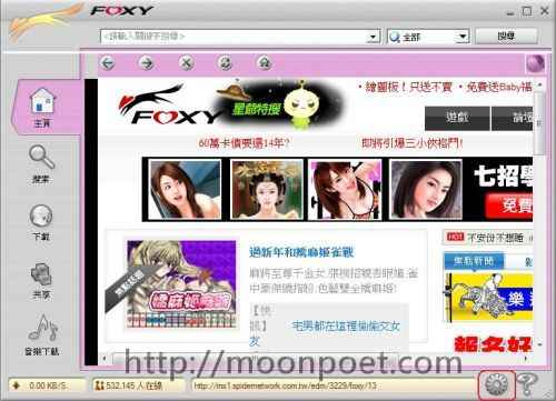 foxy軟體下載點2013中文版