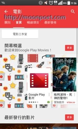google_play_movie_0002