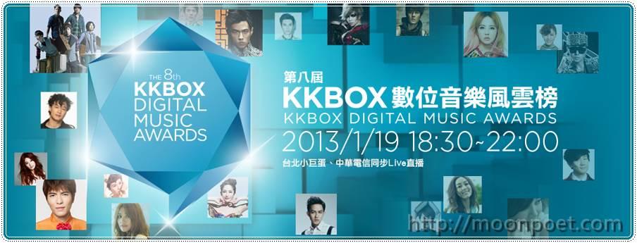 kkbox數位音樂風雲榜頒獎典禮2013 第八屆 線上直播