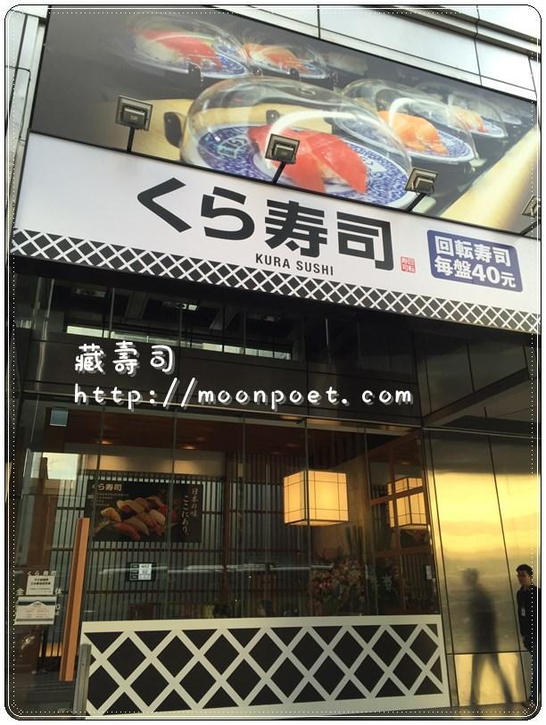 藏壽司 kura sushi 松江南京店 – 正宗日本迴轉壽司連鎖登台