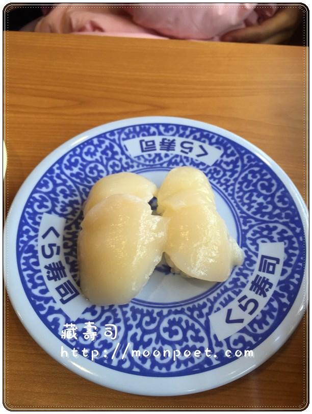 kura_sushi_17