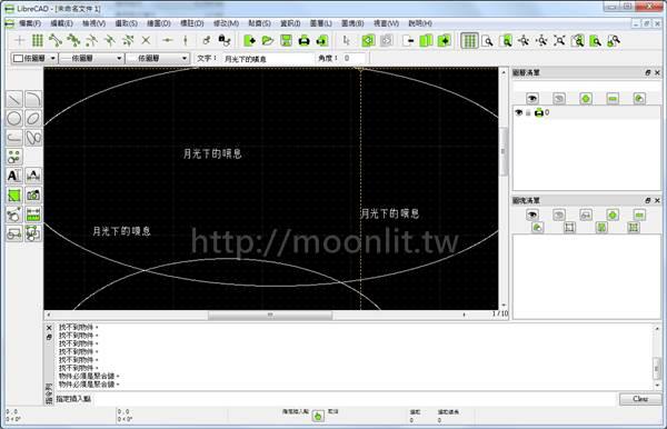 AutoCAD替代軟體 LibreCAD 免安裝免費工程繪圖軟體