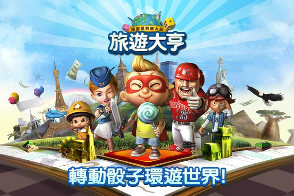 LINE 旅遊大亨 – 速戰速決的手機大富翁遊戲
