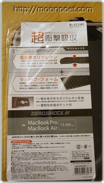 macbook_pro_retina_bag_5