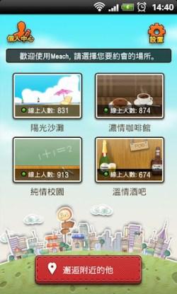手機交友軟體app Meach-快速交友約會 for Android