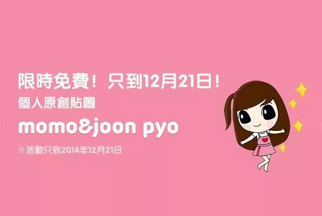 line免費貼圖區下載2014 – momo&joon pyo 個人原創貼圖