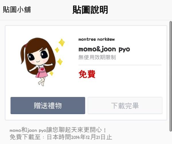 momo_and_joon_1