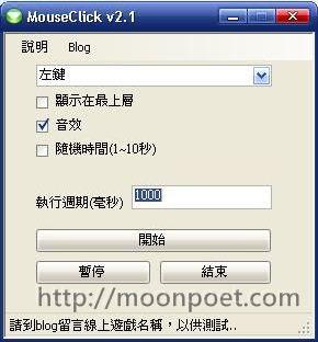 免費滑鼠連點程式下載點 2Ting MouseClick 2.1