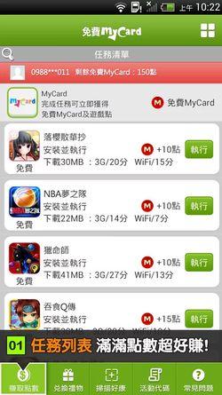 mycard_free_004