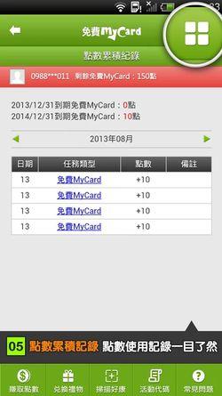 mycard_free_008