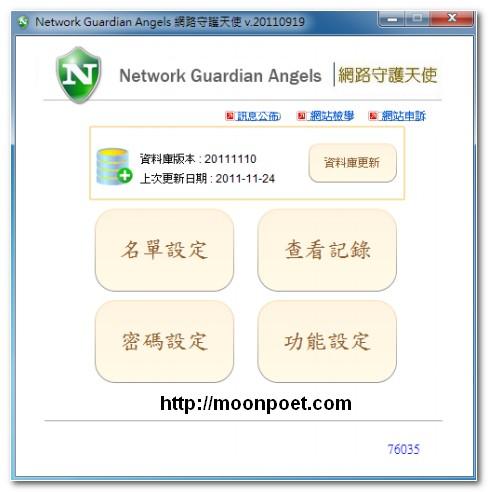 限制瀏覽網頁工具 - 教育部網路守護天使