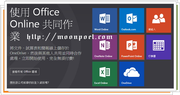 Microsoft Office Online – 網頁版 Word、Excel 和 PowerPoint 免費線上用