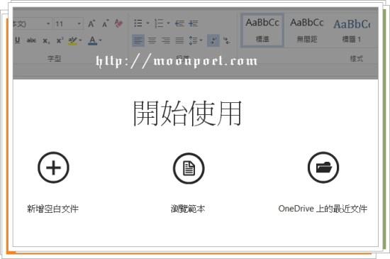 office_online_3