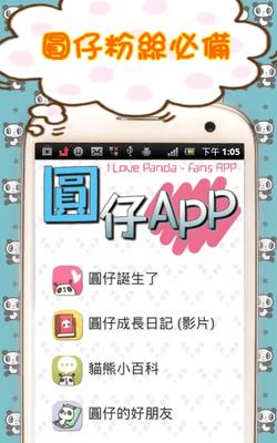 panda_yuan_000