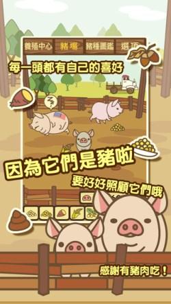 pig_game_3